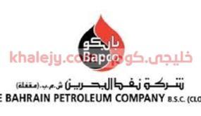 وظائف شركة نفط البحرين في البحرين عدة تخصصات