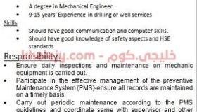 وظائف بترول في سلطنة عمان شركة باعمر لخدمات النفط