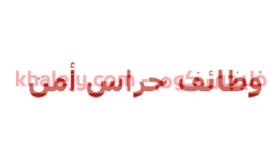 وظائف حراس امن براتب 4000 الرياض لحملة الثانوية