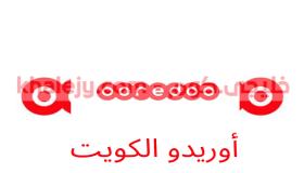 وظائف شركة أوريدو للاتصالات في الكويت جميع التخصصات