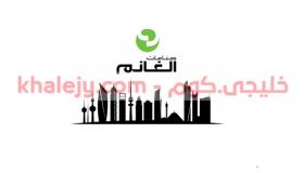 وظائف شركة الغانم بالكويت للمواطنين والمقيمين