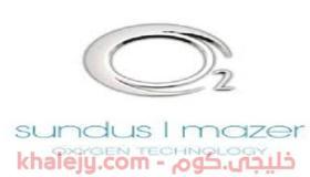 وظائف شركة سندس المازر في الكويت للمواطنين والوافدين