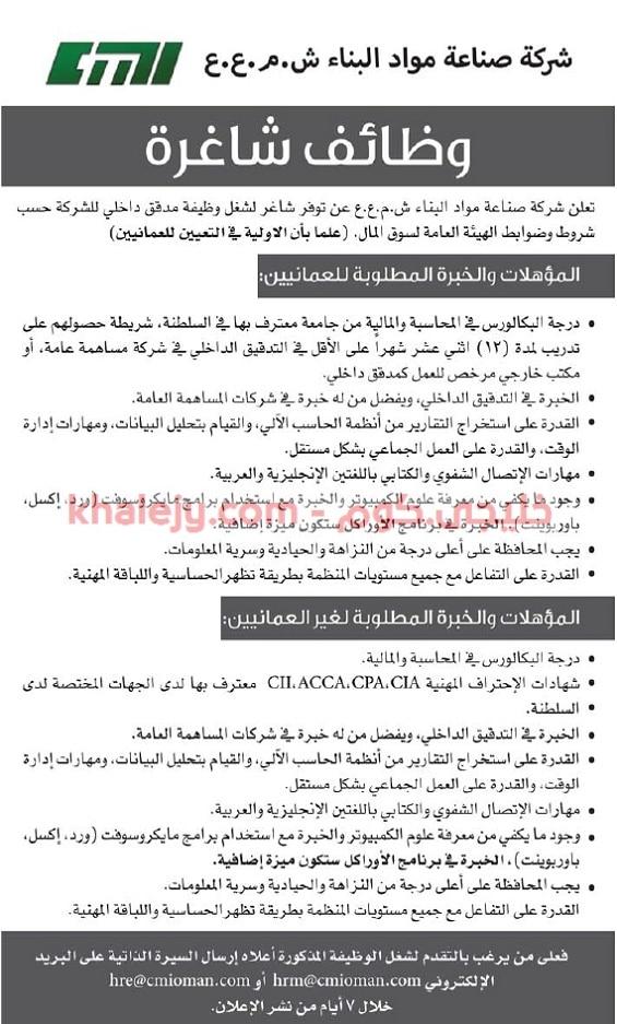 وظائف عمان اليوم للعمانيين وغير العمانيين