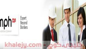 وظائف قطر شركة MPH الرائدة في مجال خدمات التوظيف