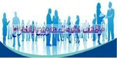 وظائف للمصريين بالخارج 2020 الامارات – السعودية – قطر