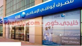 وظائف بنك أبو ظبي الاسلامي في الامارات عدة تخصصات