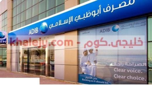 وظائف مصرف ابوظبي الاسلامي في الامارات عدة تخصصات