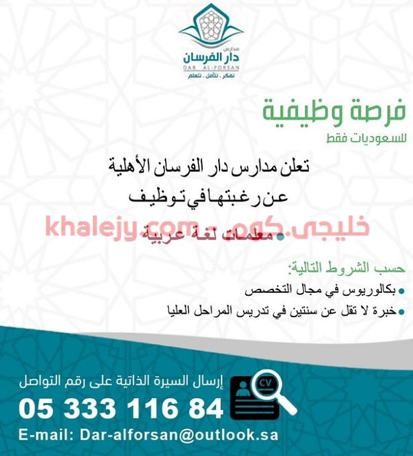 وظائف معلمات في السعودية 2020 مدارس دار الفرسان بجدة - خليجي.كوم
