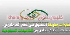 كيفية الاستفادة من دعم العاملين بالقطاع الخاص بالمملكة العربية السعودية 1442