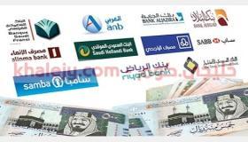 أفضل البنوك في السعودية وكيفية الاستفادة من العروض التمويلية