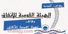 الهيئة القومية للأنفاق وظائف مهندسين 227 وظيفة شاغرة