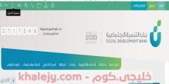 قروض بنك التسليف 2020 وشروط الحصول علي قرض البنك 1442