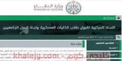 رابط وشروط تقديم الجامعيين وارشادات التسجيل عبر بوابة القبول الموحد