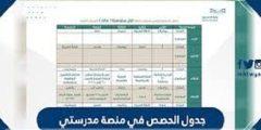 جدول مواعيد حصص داخل منصة مدرستي للطالب والمعلمين