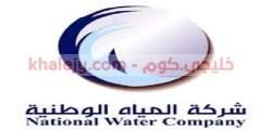 خطوات طلب صهريج مياه الكترونيا عبر موقع شركة المياه الوطنية