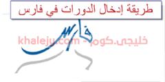 اضافة الدورات في نظام فارس الالكتروني 1442