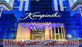 وظائف فندق كمبينسكي في قطر للمواطنين والاجانب