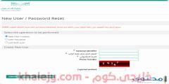 الدخول علي الخدمة الذاتية علي نظام فارس ورابط تسجيل الدخول