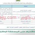مسابقات ووظائف للرجال والنساء بوزارة العدل السعودية وطريقة التسجيل بها 4