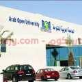 وظائف الجامعة العربية المفتوحة