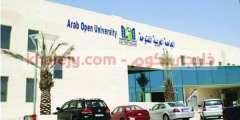 وظائف الجامعة العربية المفتوحة في الكويت عدة تخصصات