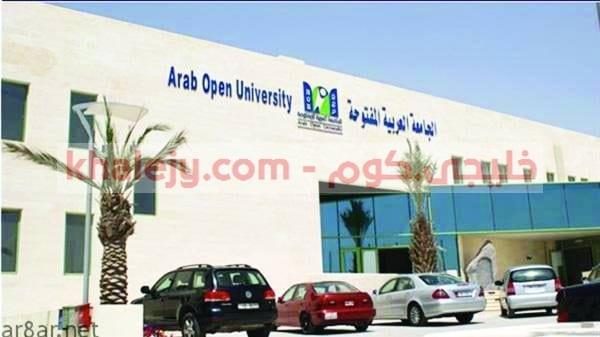 وظائف الجامعة العربية المفتوحة في الكويت عدة تخصصات 1