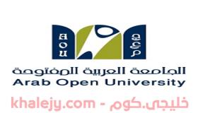 الجامعة العربية المفتوحة وظائف الكويت عدة تخصصات