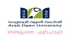وظائف الجامعة العربية المفتوحة في عمان جميع التخصصات