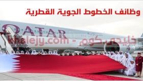 الخطوط القطرية وظائف شاغرة في قطر عدة تخصصات