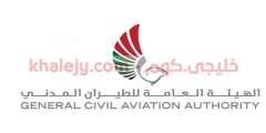 وظائف الهيئة العامة للطيران المدني في الامارات 2020