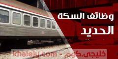 مسابقة السكك الحديدية 2020 للمؤهلات العليا والدبلومات