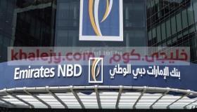 وظائف بنك الامارات دبي الوطني في الامارات