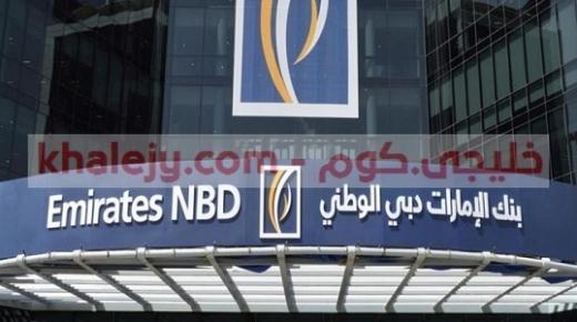 بنك الامارات دبي يعلن عن وظائف إدارية للجنسين حملة الثانوية فأعلى