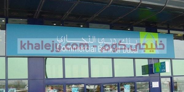وظائف بنك دبي التجاري