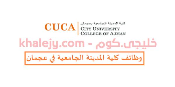 وظائف تعليمية وإدارية في كلية المدينة الجامعية بعجمان 1