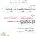 وظائف جامعة نزوي سبتمبر 2020 للعمانيين والاجانب - خليجي.كوم