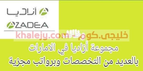 وظائف شركة ازاديا في الامارات للمواطنين والمقيمين