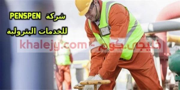 شركة بنسبن للخدمات البترولية في الكويت