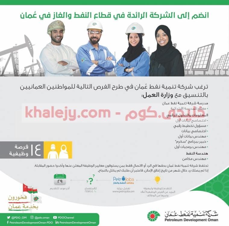 وظائف شركة تنمية نفط عمان سبتمبر 2020 للعمانيين - خليجي عمان
