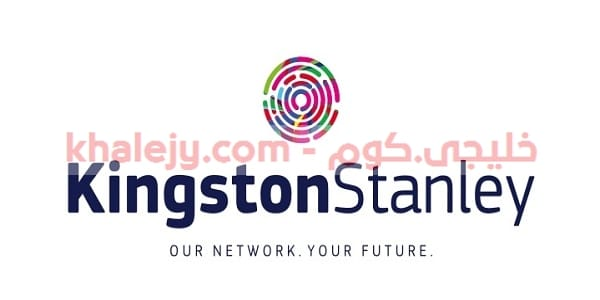 وظائف شركة كينجستون ستانلي في الامارات 2020 1