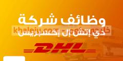 وظائف شركة DHL دي إتش إل إكسبريس في الكويت