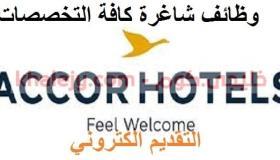 وظائف قطر مجموعة فنادق أكور في جميع التخصصات