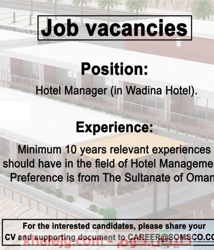وظائف فنادق عمان 2020 وظيفة شاغرة فندق وادينا - خليجي.كوم