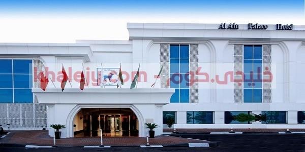 وظائف فندق العين بالاس في ابوظبي عدة تخصصات