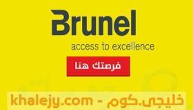 وظائف شركة برونيل للبترول في الكويت عدة تخصصات