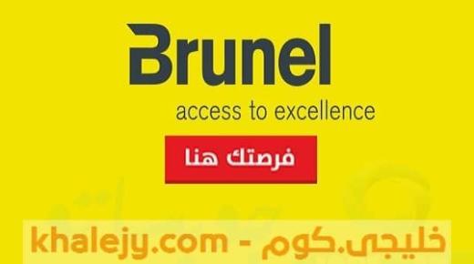 شركة برونيل وظائف البترول في قطر للمواطنين والاجانب