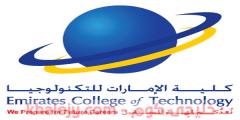 وظائف كلية الامارات للتكنولوجيا في الامارات 2020-2021