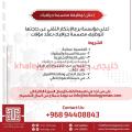وظائف للبنات في سلطنة عمان لدي مؤسسة برج الابتكار - خليجي.كوم