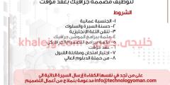 وظائف للبنات في سلطنة عمان لدي مؤسسة برج الابتكار