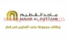 وظائف مجموعة الفطيم في الكويت للمواطنين والاجانب